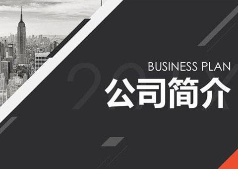 宜興新威利成耐火材料有限公司公司簡介